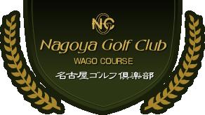 名古屋ゴルフ倶楽部